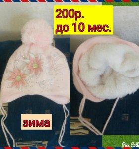 Зимняя шапочка до 10м.