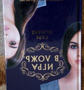 Книга Игра в ложь