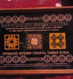 """Подарочный сертификат на игру """"Куб Zero"""""""