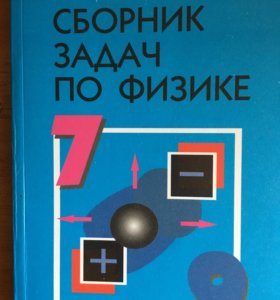 Сборник задач по физике, 7-9кл