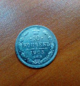 10 копеек 1905 года Серебро