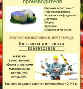 Теплицы мин. 13 700