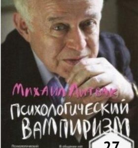 Книги в ассортименте Литвак М.Е.