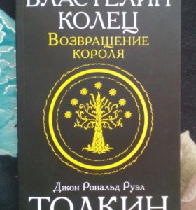 "Книга ""Властелин колец. Возвращение короля"""