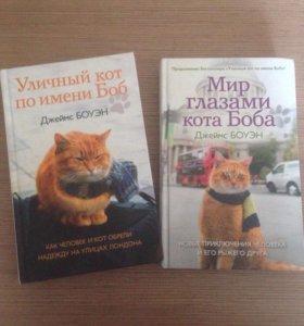 Мир глазами кота боба. Уличный кот по имени боб
