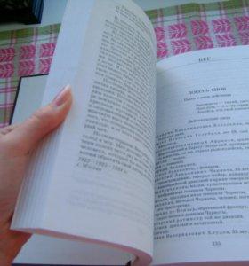 """Книга Булгаков М.А. """"Белая гвардия"""", """"Бег"""""""