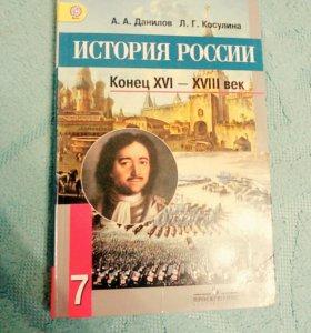 Учебник по истории России 7 класс