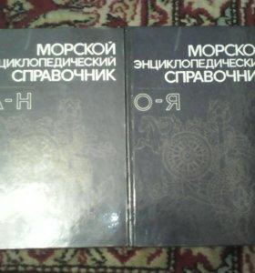 Морская энциклопедия