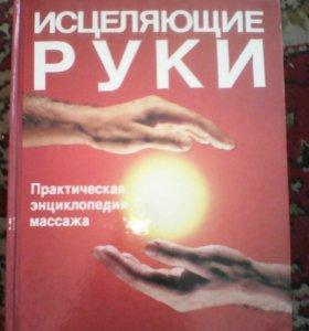 Книга о массаже