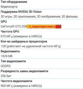 Видеокарта GTS 250 на 1Gb