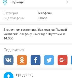 Продам Айфон 5s 16Гб отличное состояние!