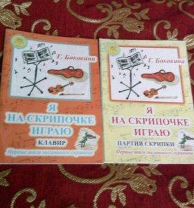 Учебники по скрипке