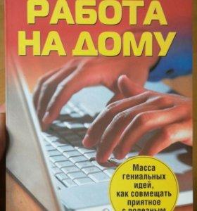 Книга Работа на дому