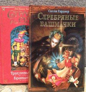 Две книги : страна оз, серебрянные башмачки