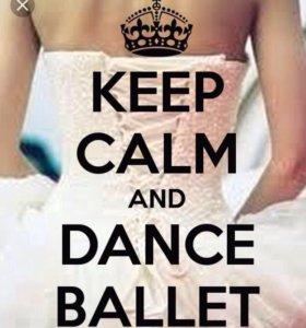 💃🏻🕺🏻Балет Танец хореография педагог обучение