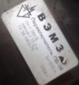 Переключатель ВЭМЗ ПБ 36 2009 ГОДА 380 В. 630А.