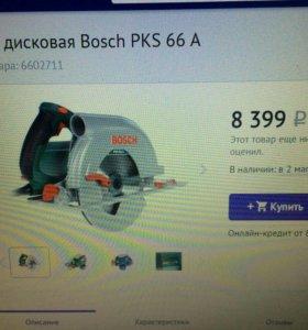 Пила дисковая Bosch