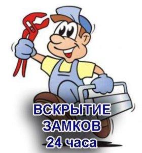 Вскрытие любых замков 24ч,Установка/замена замков