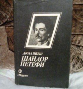 Книга о Шандере Патефи