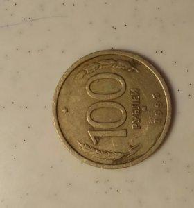 Редкая монета СССР в 100руб 1993г