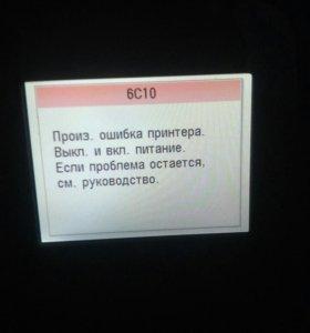МФУ МР550