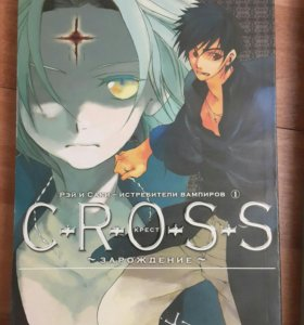 Манга Крест 3 тома