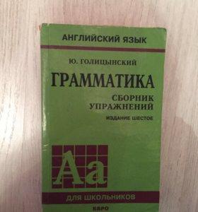 "Голицынский ""Грамматика"""