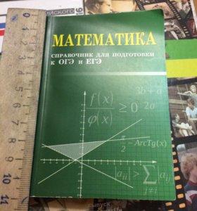 Справочник по математике ОГЭ ЕГЭ