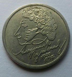 1 рубль Пушкин 1999 год