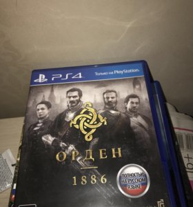 Орден 1886. игра для ps 4