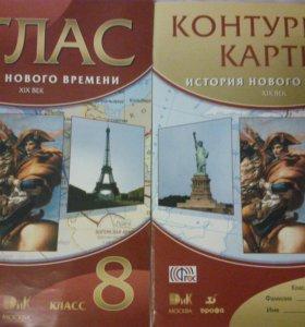Атлас и Контурные карты 8 класс