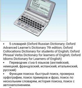 Электронный словарь ew-r100