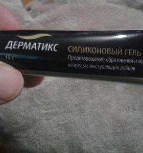 """Селиконовый гель """" Дерматикс"""""""