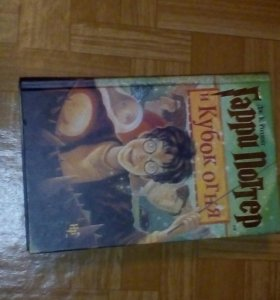 Гарри Поттер и Кубок огня книга