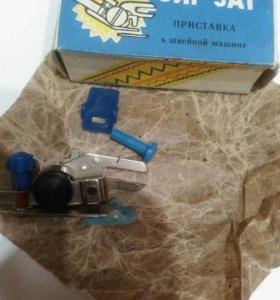 Зиг-заг приставка к швейной машине