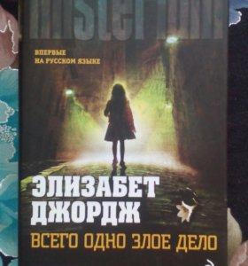 """Книга """"Misterium. Всего одно злое дело"""", Э. Джордж"""