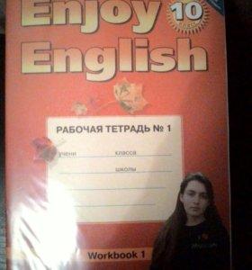 Тетрадь рабочая. Английский язык. 10 класс