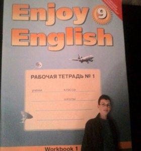 Рабочая тетрадь. Английский язык. 9 класс