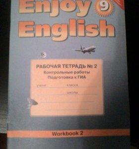 Рабочая тетрадь. Английский язык. 9 кл