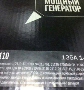 Генератор ваз2112