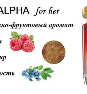 "Парфюмерная вода""ALPHA"""