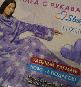 Плед с рукавами sleepy