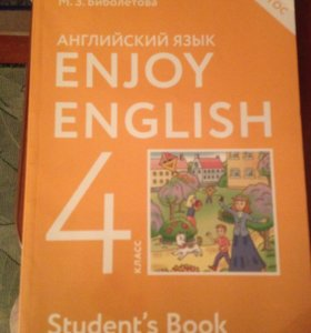 Учебник по английскому Биболетова