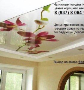 Натяжные потолки Саратов, Энгельс