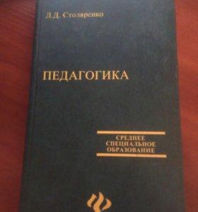 Педагогика. Столяренко