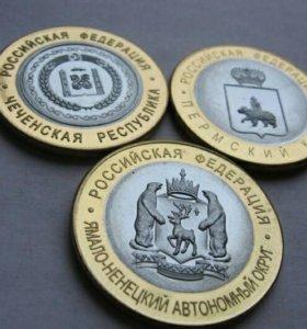 Монеты в наличие.