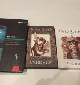 3 интересные книги.