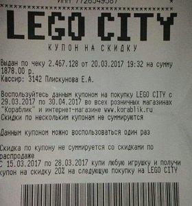 Купон на покупку Лего