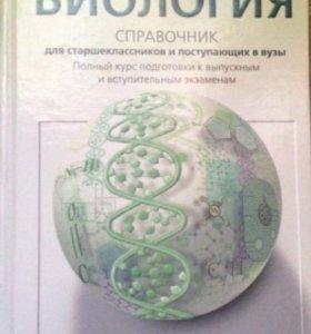 Книги. Справочник по биологии
