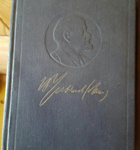 Полное собрание сочинений В. И. Ленина